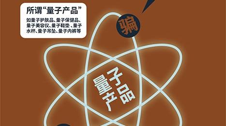 """新民快评丨莫让假冒伪劣借""""量子""""之名横行"""