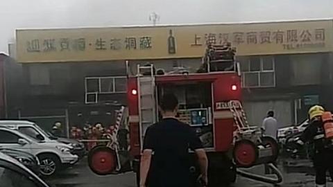 军工路一家酒类公司起火 所幸无人伤亡