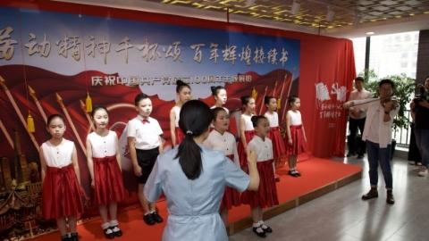 """""""劳动精神千杯颂,百年辉煌接续书""""庆祝中国共产党成立100周年主题展览开幕"""