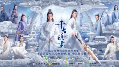 周冬雨许凯领衔主演《千古玦尘》开播:将敦煌文化融入每个细节
