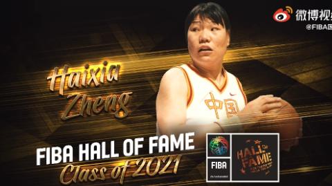郑海霞出席FIBA篮球名人堂线上颁奖典礼