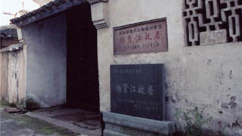 读者作者编者 | 再说杨贤江以及他的后人们
