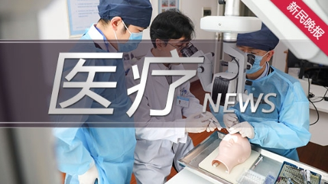 聚焦儿童成长关键期健康管理 第二届武田中国儿科高峰论坛开幕