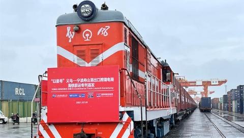 义乌首趟海铁联运跨境电商专列今开行