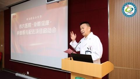 """上海市六医院携手长征医院打造""""骨骼健康""""示范课程"""