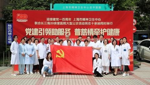 上海市精神卫生中心联合长三角地区21家医院开展义诊