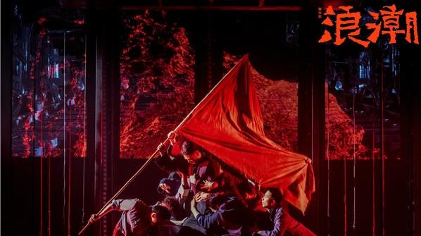 左联五烈士的笔墨汇成滔滔《浪潮》,叩出激昂红色篇章