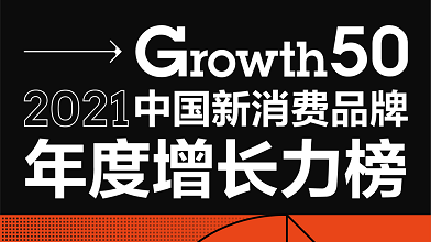 Growth50·2021中国新消费品牌年度增长力榜揭晓 食品饮料品牌占比三成