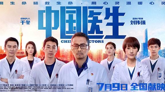 """有一种英雄,叫《中国医生》!有一种致敬,叫""""感谢你,为我们拼过命""""!"""