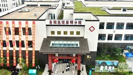 岳阳医院崇明分院新院启用 为崇明唯一中西医结合医院