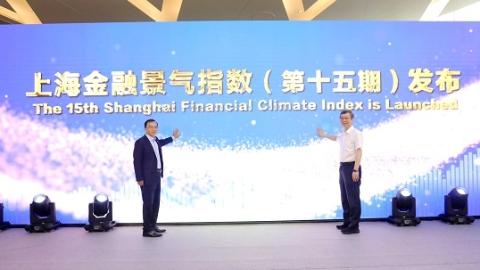 上海金融景气指数同比增长5.6% 国际金融中心建设开启新征程