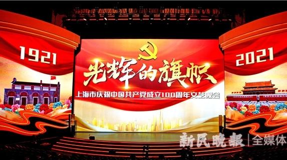 """新民艺评丨旗帜,引领百年征程——评《光辉的旗帜》上海市""""七一""""晚会"""