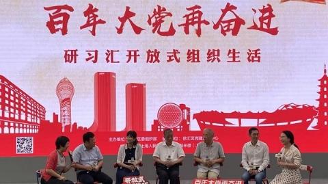 """""""百年大党再奋进""""主题开讲 徐汇区近10万党员看直播"""