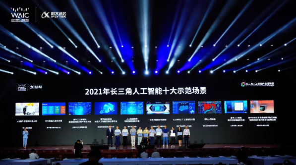 2021世界人工智能大会 | 长三角人工智能十大示范场景发布 涵盖多个民生服务场景