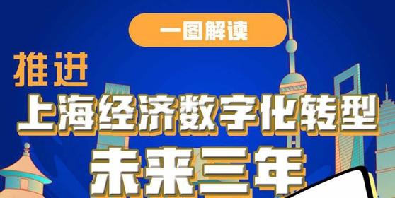 一图读懂!未来三年上海经济数字化转型方案出炉  聚焦12个专项行动