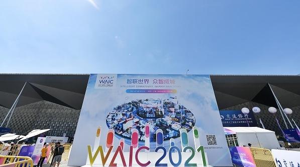 2021世界人工智能大会 | 探讨城市数字化转型下的数字经济发展新变革、区块链技术发展新方向 这个论坛在沪举行