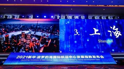 实力坚挺 上海稳居国际航运中心前三