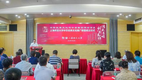 上师大成立中华优秀文化推广联盟