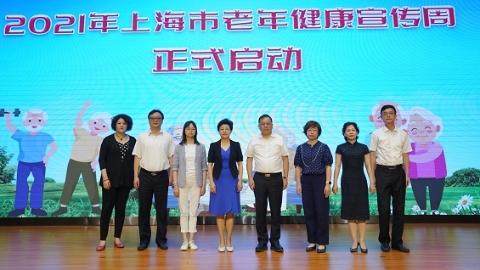 上海启动2021年老年健康宣传周活动