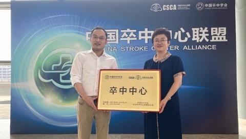 """上海德济医院获国家级""""卒中中心""""授牌,DNT时间最短17分钟"""