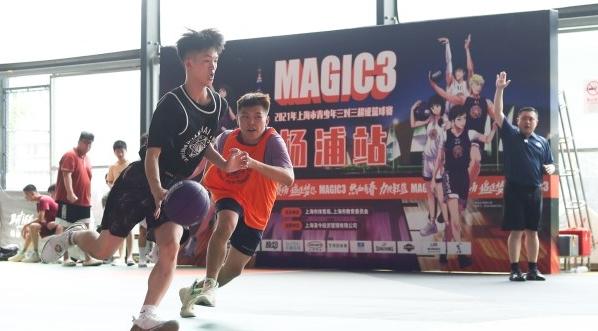第三届MAGIC3青少年三对三超级篮球赛分区赛今天结束