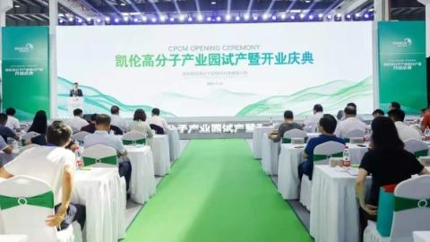 吴江凯伦高分子产业园试产开业 引领高分子产业接轨国际