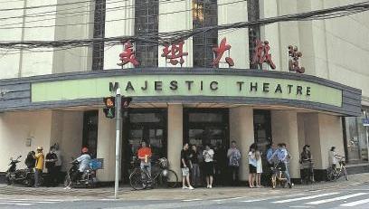 为一个人 逛一座城 | 美琪大戏院等均由范文照设计