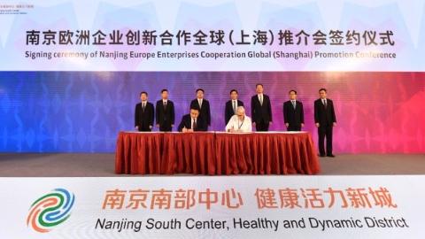 南京市溧水区在沪举行南京欧洲企业创新合作全球推介会