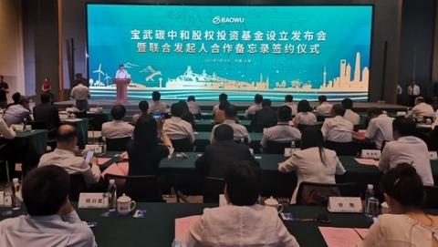 中国宝武发起设立碳中和主题基金