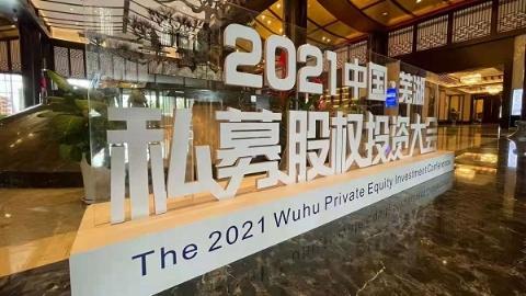 """吸引芜湖产业发展""""合伙人"""" 2021芜湖私募股权投资大会举行"""