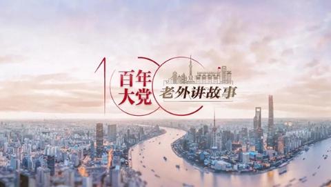"""每个人的经历都折射""""中国奇迹""""——""""百年大党 老外讲故事""""全球热播的背后"""
