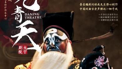 """82岁的山东""""包公""""能退休成功吗?柳子戏《老青天》在大宁剧院上演"""