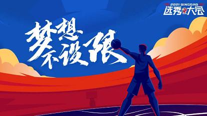 2021CBA选秀大会上午举行,王翊雄当选状元