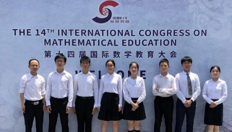 在国际数学教育大会上,上海这所中学分享了怎样的教学经验?