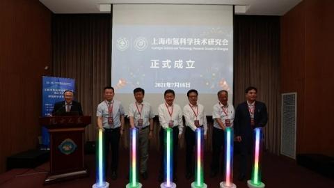 上海市氢科学技术研究会成立  将推动氢科学事业蓬勃发展