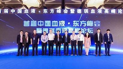 首届中国血液东方峰会:多发性骨髓瘤复发不可避免,巩固和维持治疗是重中之重