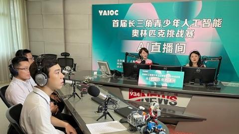 首届长三角青少年人工智能奥林匹克挑战赛在沪启动 未来5个月等你来参与