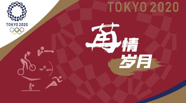 苒情岁月丨东京奥运:隔离生活的冷与热