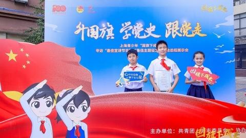 这项吸引了5.3万申城青少年升旗护旗的活动,你可曾参与?