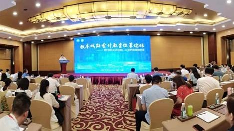 技术赋能会计教育 国内会计教育专家齐聚申城探讨改革