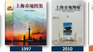 2021版《上海市地图集》正式出版发行,首次推出红色景点路线