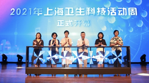 2021年上海卫生科技活动周开幕 全面展示科技创新成就