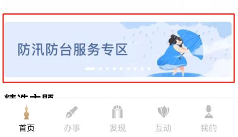 """备战台风""""烟花""""!""""随申办""""上线防汛防台专区!"""