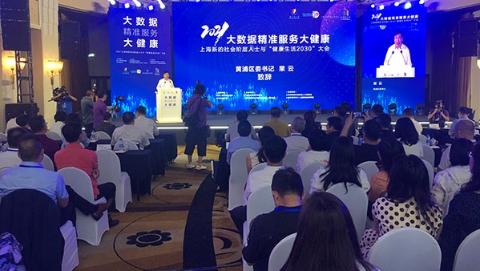 """大数据精准服务大健康!上海新的社会阶层人士与""""健康生活2030""""大会举行"""