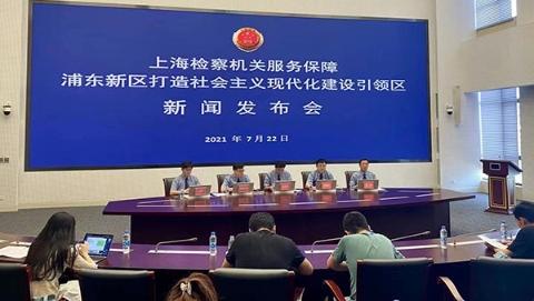 上海检察机关出台19条举措 服务保障浦东新区打造引领区