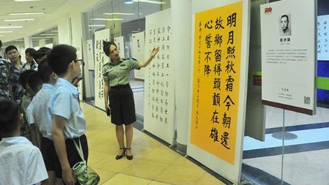 百位革命烈士诗抄书法展巡展在东方绿舟开幕