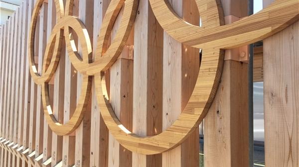 东瀛漫步丨奥运村里的木头大有来头