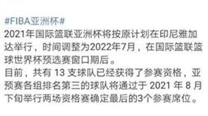 2021男篮亚洲杯确定延期 改至2022年7月在雅加达举办