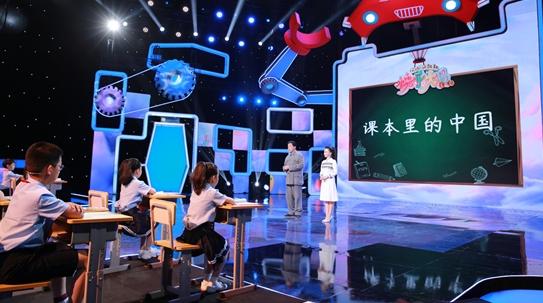 """大小屏联动 《快乐大巴》让青少年看懂""""课本里的中国"""""""