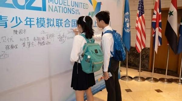 2021世界青少年模拟联合国大会(上海会议)开幕